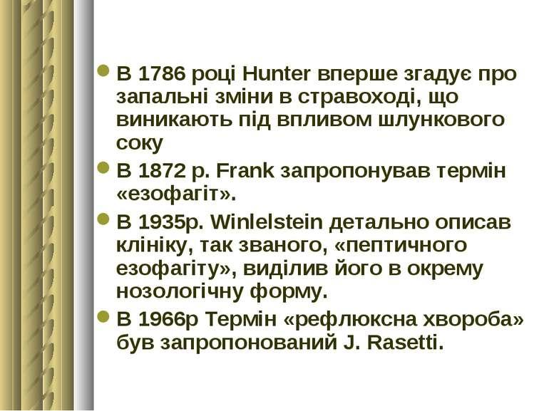 В 1786 році Hunter вперше згадує про запальні зміни в стравоході, що виникают...