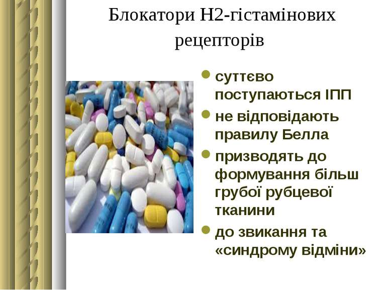 Блокатори Н2-гістамінових рецепторів суттєво поступаються ІПП не відповідають...