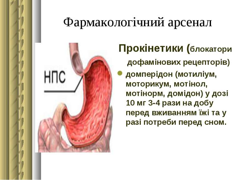 Фармакологічний арсенал Прокінетики (блокатори дофамінових рецепторів) домпер...