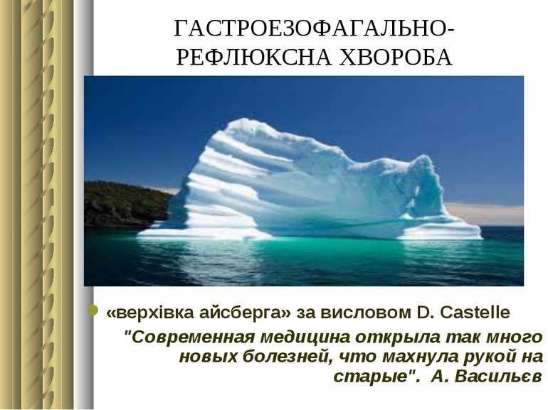ГАСТРОЕЗОФАГАЛЬНО-РЕФЛЮКСНА ХВОРОБА «верхівка айсберга» за висловом D. Castel...