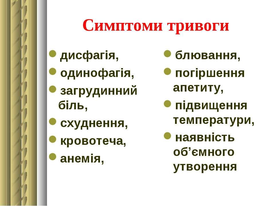 Симптоми тривоги дисфагія, одинофагія, загрудинний біль, схуднення, кровотеча...