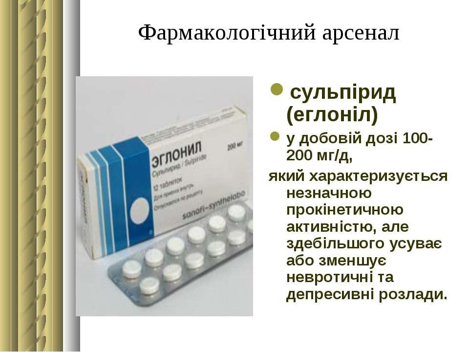 Фармакологічний арсенал сульпірид (еглоніл) у добовій дозі 100-200 мг/д, який...