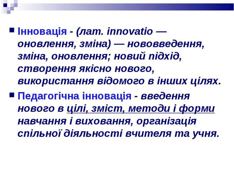 Інновація - (лат. innovatio — оновлення, зміна) — нововведення, зміна, оновле...