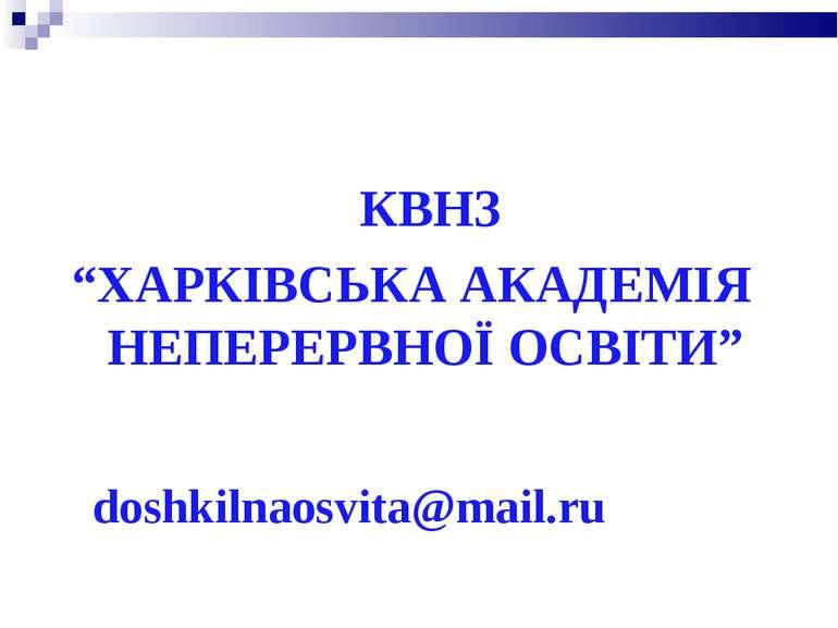 """КВНЗ """"ХАРКІВСЬКА АКАДЕМІЯ НЕПЕРЕРВНОЇ ОСВІТИ"""" doshkilnaosvita@mail.ru"""