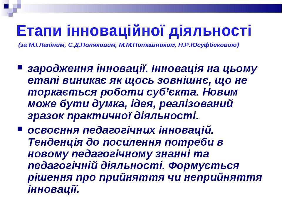 Етапи інноваційної діяльності (за М.І.Лапіним, С.Д.Поляковим, М.М.Поташником,...