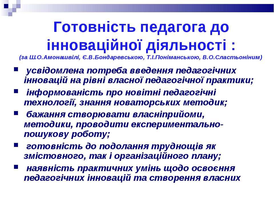 Готовність педагога до інноваційної діяльності : (за Ш.О.Амонашвілі, Є.В.Бонд...