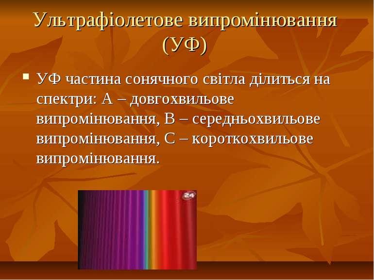 Ультрафіолетове випромінювання (УФ) УФ частина сонячного світла ділиться на с...