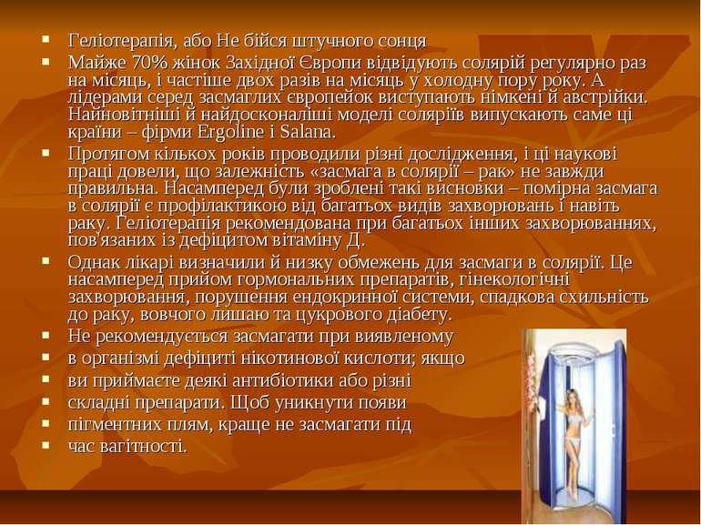 Геліотерапія, або Не бійся штучного сонця Майже 70% жінок Західної Європи від...