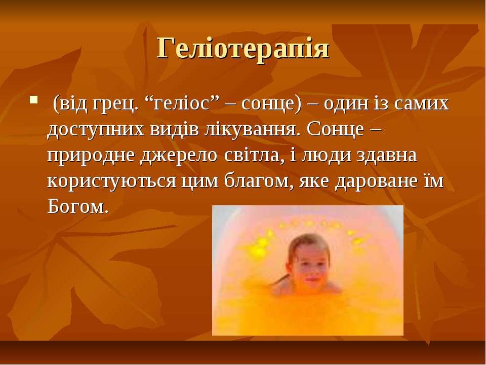 """Геліотерапія (від грец. """"геліос"""" – сонце) – один із самих доступних видів лік..."""