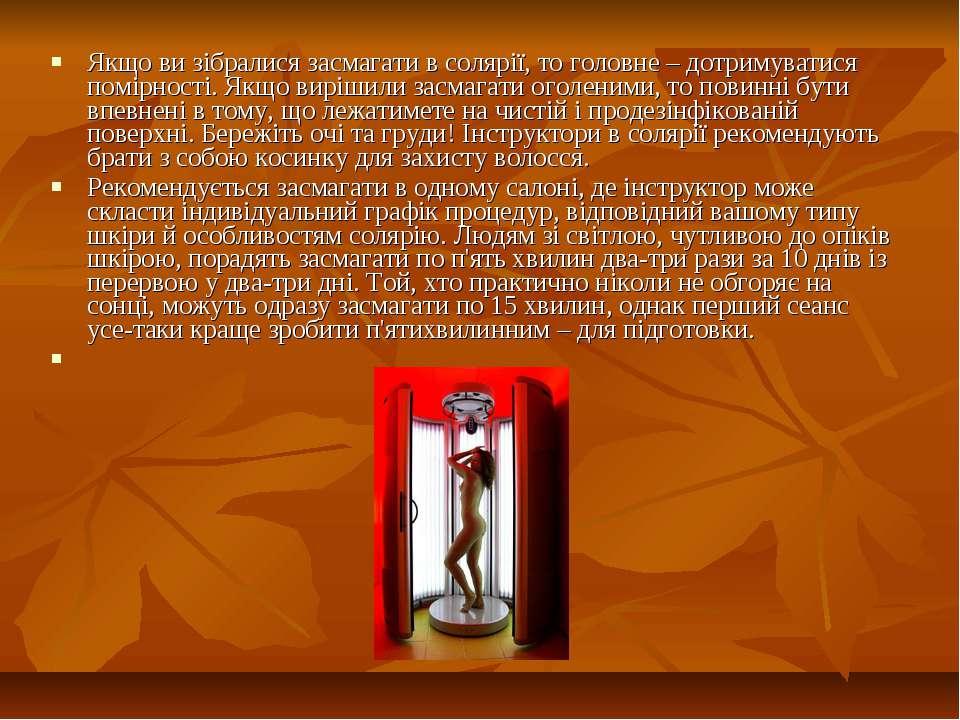 Якщо ви зібралися засмагати в солярії, то головне – дотримуватися помірності....