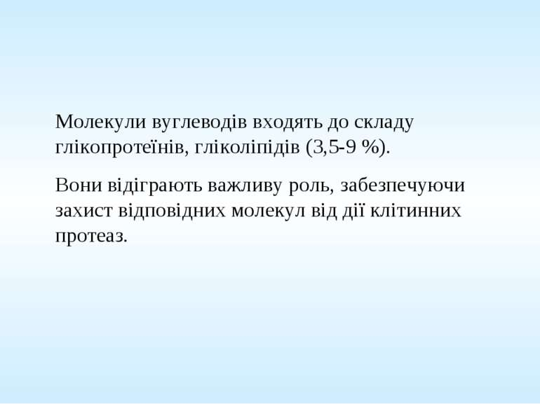 Молекули вуглеводів входять до складу глікопротеїнів, гліколіпідів (3,5-9 %)....
