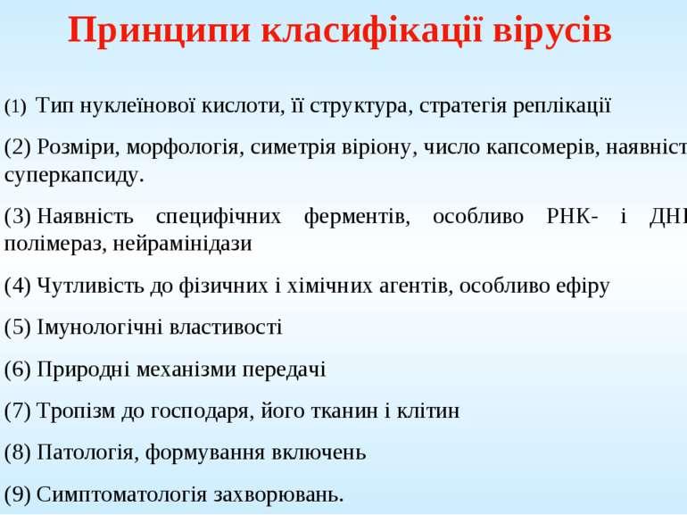 Принципи класифікації вірусів (1) Тип нуклеїнової кислоти, її структура, стр...