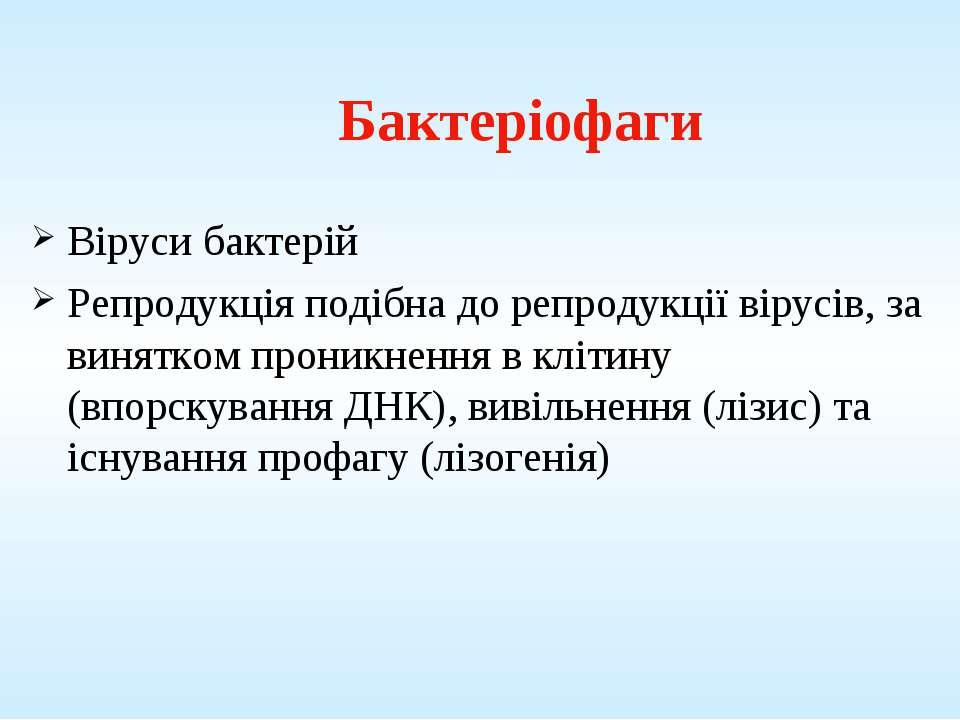 Бактеріофаги Віруси бактерій Репродукція подібна до репродукції вірусів, за в...