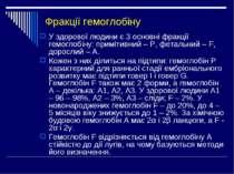 Фракції гемоглобіну У здорової людини є 3 основні фракції гемоглобіну: приміт...
