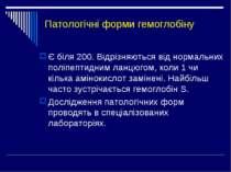 Патологічні форми гемоглобіну Є біля 200. Відрізняються від нормальних поліпе...