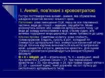 І. Анемії, пов'язані з крововтратою Гостра постгеморагічна анемія - анемія, я...