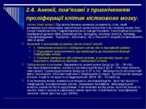2.4. Анемії, пов'язані з пригніченням проліферації клітин кісткового мозку. А...