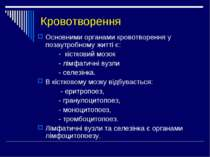 Кровотворення Основними органами кровотворення у позаутробному житті є: - кіс...