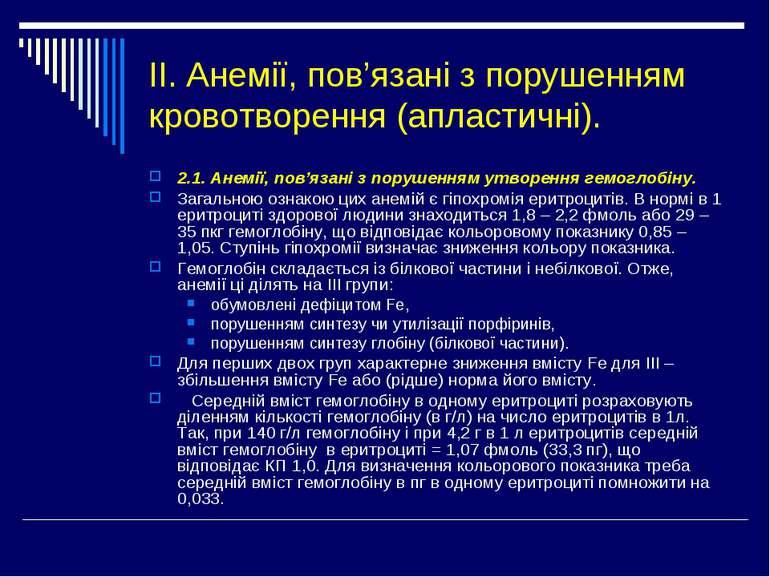 ІІ. Анемії, пов'язані з порушенням кровотворення (апластичні). 2.1. Анемії, п...