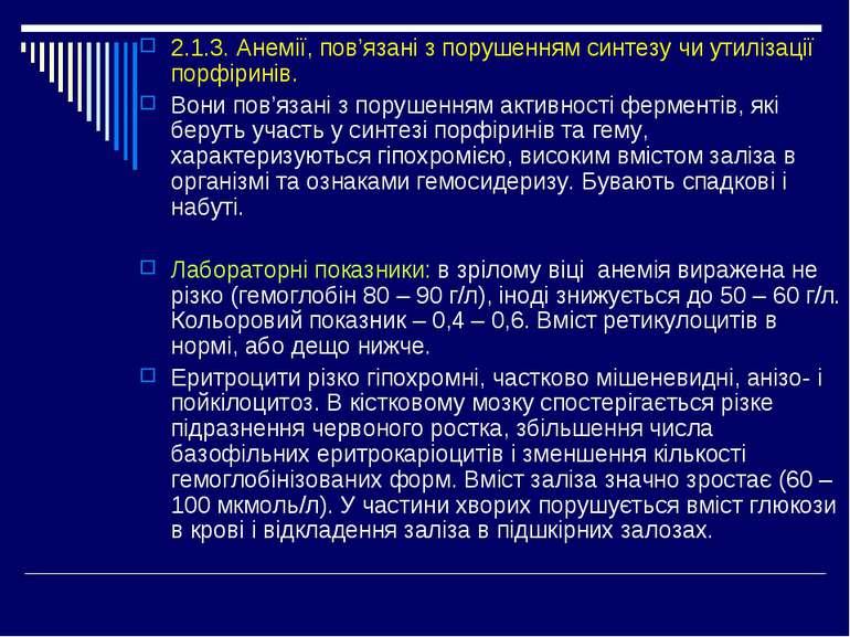 2.1.3. Анемії, пов'язані з порушенням синтезу чи утилізації порфіринів. Вони ...