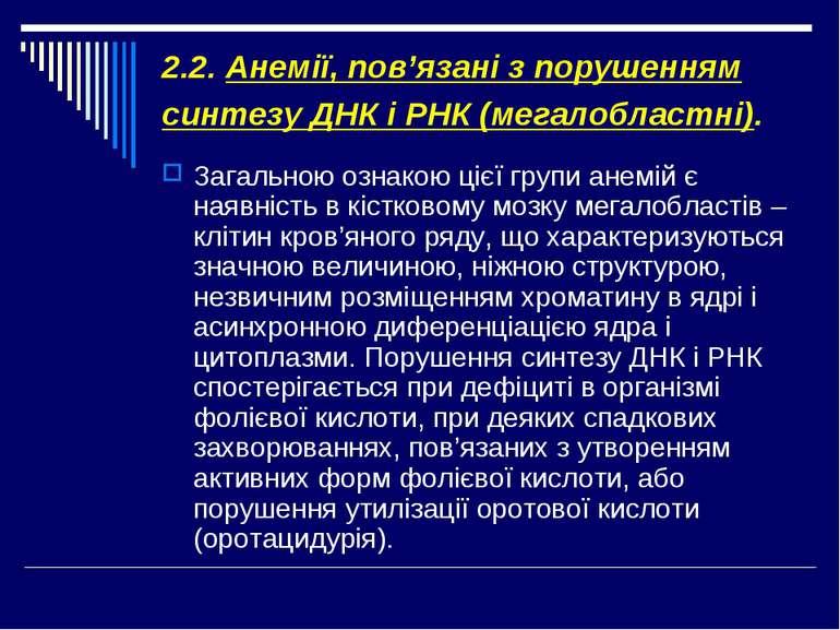 2.2. Анемії, пов'язані з порушенням синтезу ДНК і РНК (мегалобластні). Загаль...