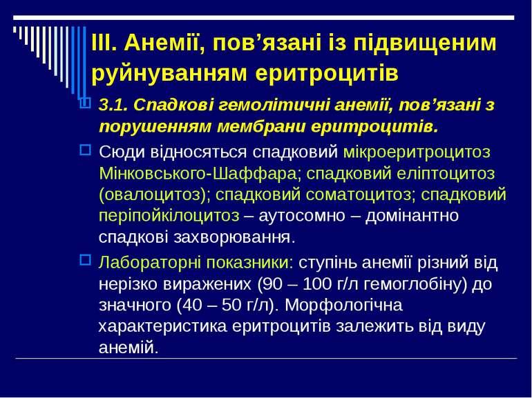 ІІІ. Анемії, пов'язані із підвищеним руйнуванням еритроцитів 3.1. Спадкові ге...