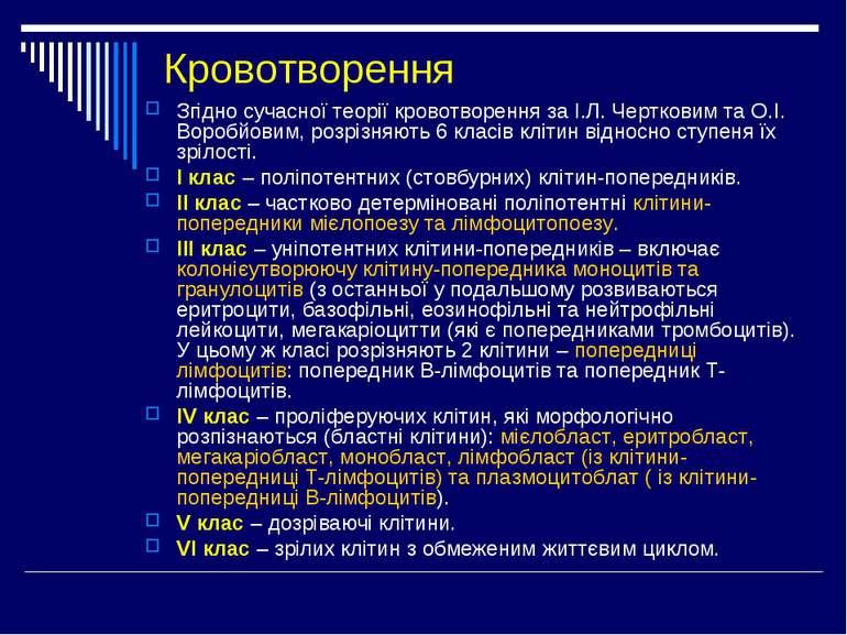 Кровотворення Згідно сучасної теорії кровотворення за І.Л. Чертковим та О.І. ...
