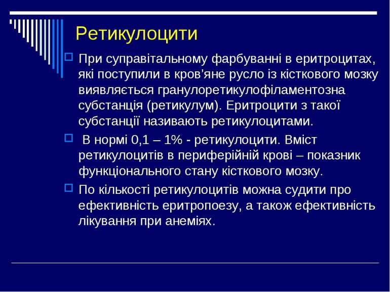 Ретикулоцити При суправітальному фарбуванні в еритроцитах, які поступили в кр...