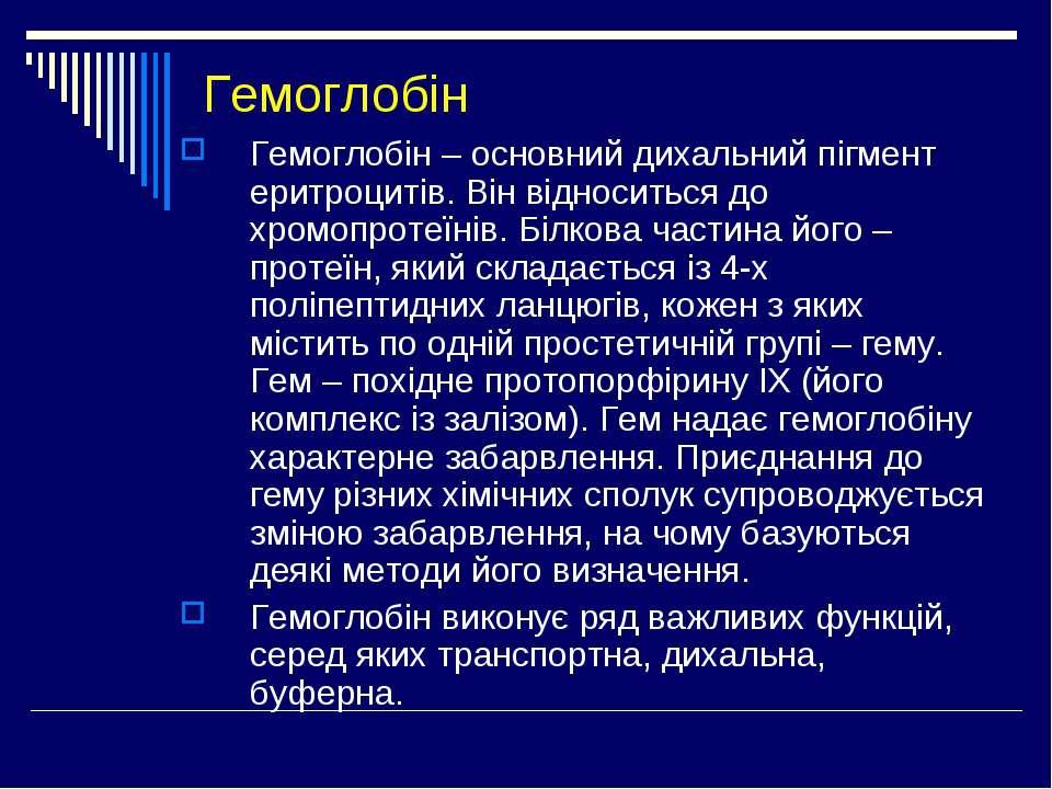 Гемоглобін Гемоглобін – основний дихальний пігмент еритроцитів. Він відносить...