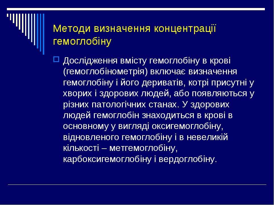 Методи визначення концентрації гемоглобіну Дослідження вмісту гемоглобіну в к...