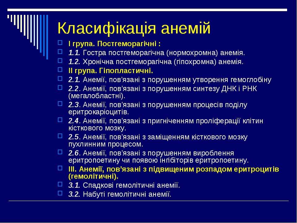 Класифікація анемій І група. Постгеморагічні : 1.1. Гостра постгеморагічна (н...