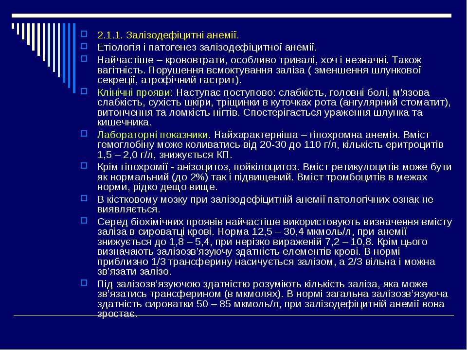 2.1.1. Залізодефіцитні анемії. Етіологія і патогенез залізодефіцитної анемії....