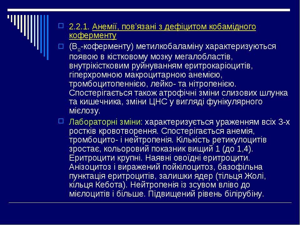 2.2.1. Анемії, пов'язані з дефіцитом кобамідного коферменту (В12-коферменту) ...