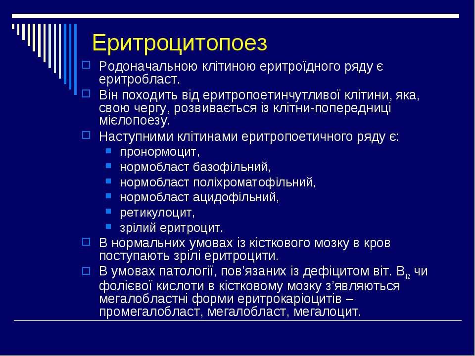 Еритроцитопоез Родоначальною клітиною еритроїдного ряду є еритробласт. Він по...