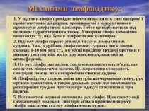 Механізми лімфовідтіку: 1. У відтоку лімфи провідне значення належить силі на...