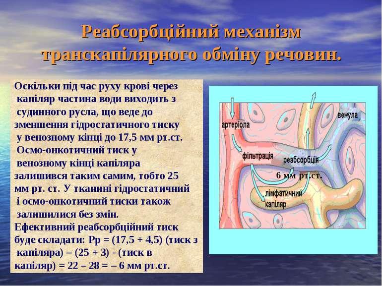 Реабсорбційний механізм транскапілярного обміну речовин. Оскільки під час рух...