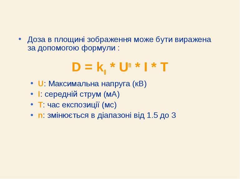 Доза в площині зображення може бути виражена за допомогою формули : D = k0 * ...