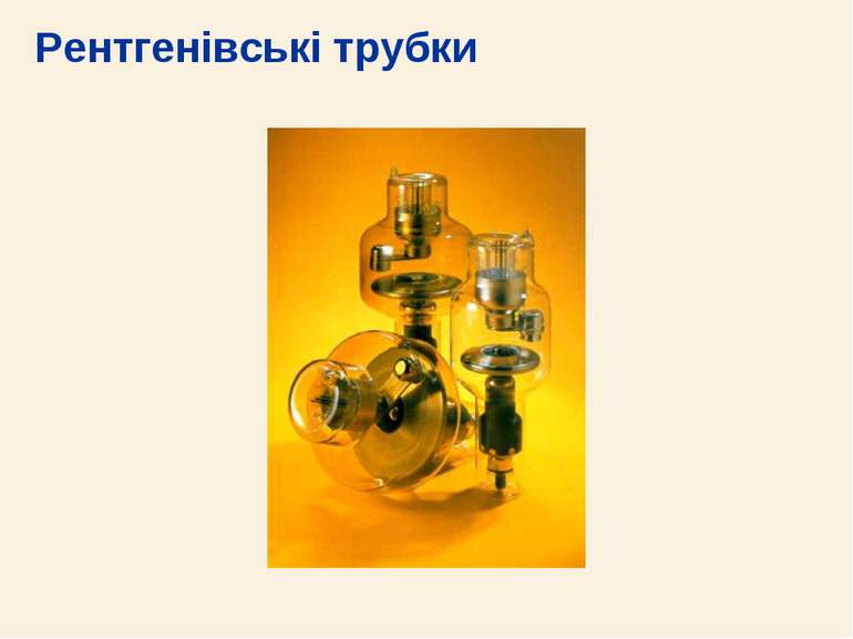 Рентгенівські трубки IAEA