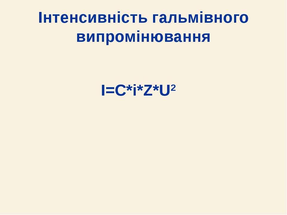 Інтенсивність гальмівного випромінювання I=C*i*Z*U2 IAEA International Atomic...