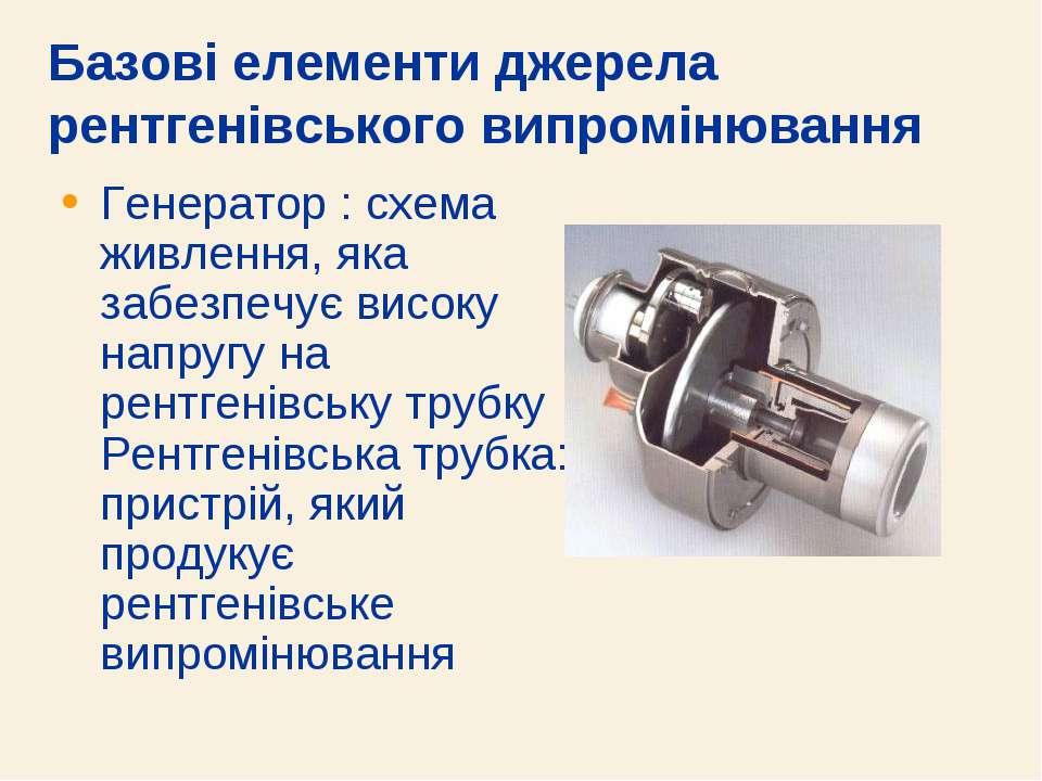 Базові елементи джерела рентгенівського випромінювання Генератор : схема живл...