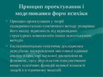 Принцип проектування і моделювання форм психіки Принцип проектування у теорії...