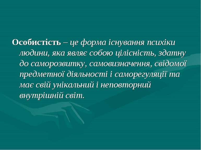 Особистість – це форма існування психіки людини, яка являє собою цілісність, ...