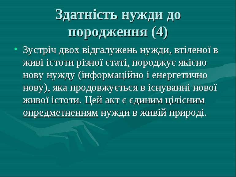 Здатність нужди до породження (4) Зустріч двох відгалужень нужди, втіленої в ...