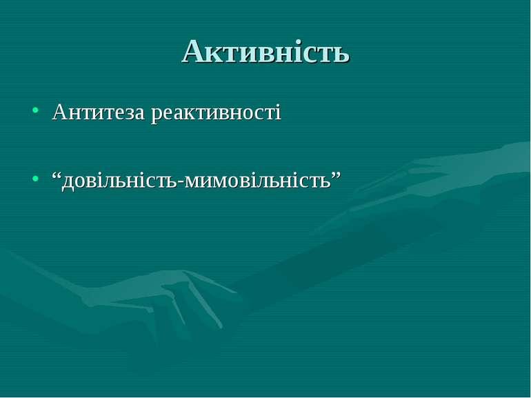 """Активність Антитеза реактивності """"довільність-мимовільність"""""""