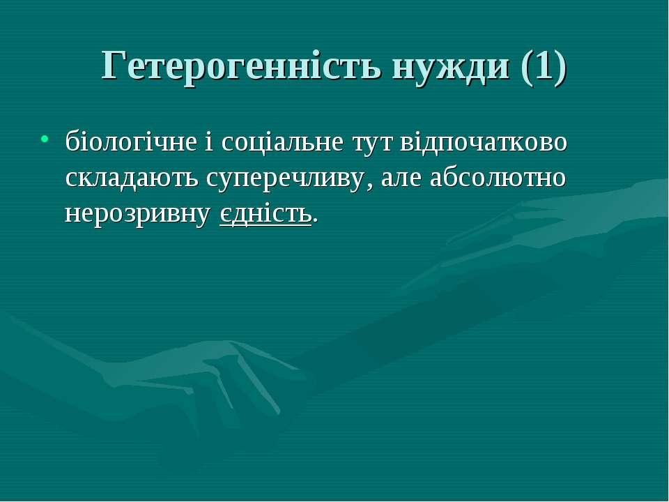 Гетерогенність нужди (1) біологічне і соціальне тут відпочатково складають су...
