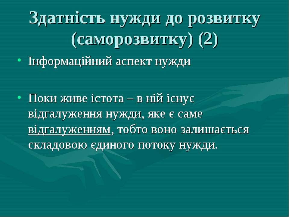 Здатність нужди до розвитку (саморозвитку) (2) Інформаційний аспект нужди Пок...