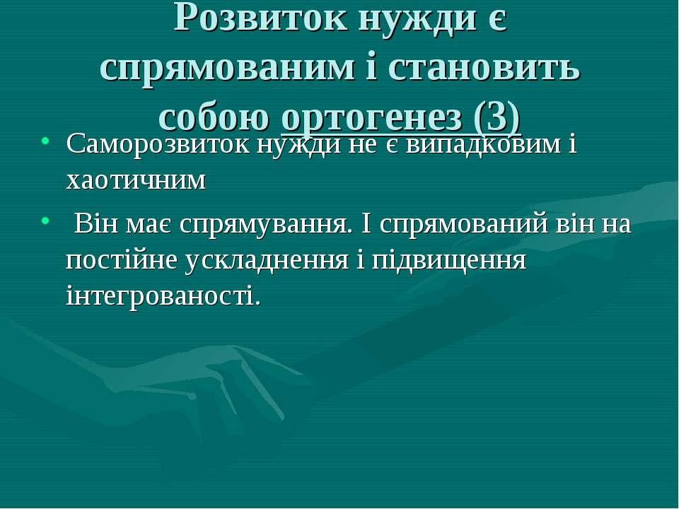 Розвиток нужди є спрямованим і становить собою ортогенез (3) Саморозвиток нуж...