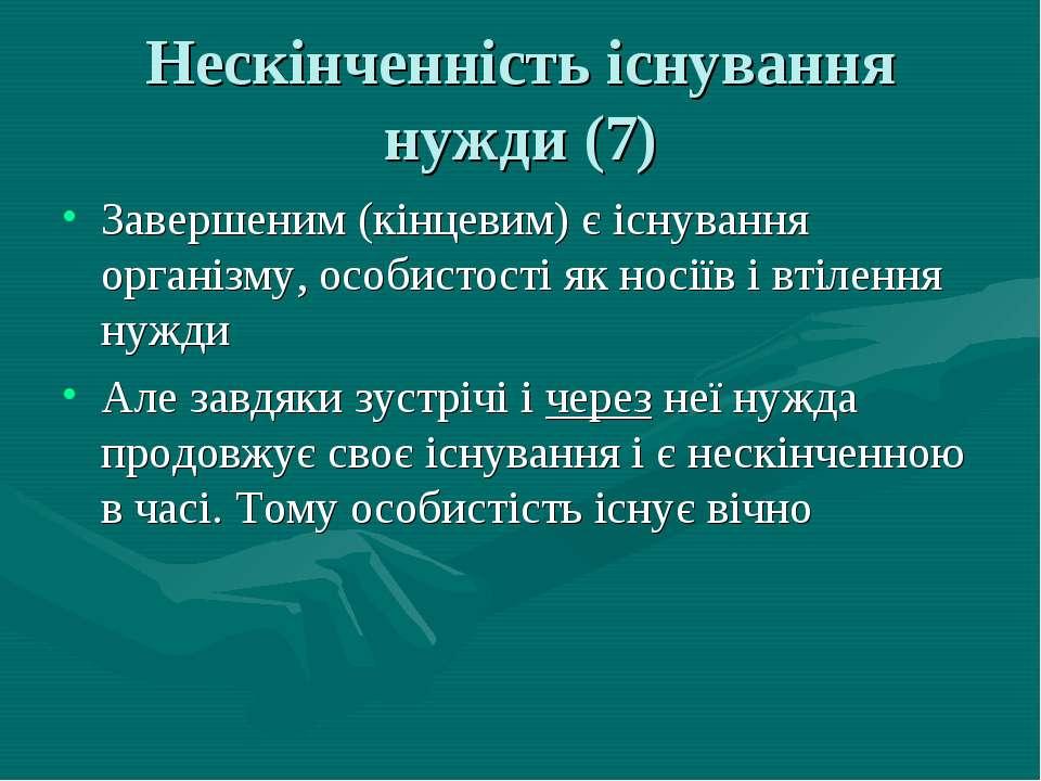 Нескінченність існування нужди (7) Завершеним (кінцевим) є існування організм...