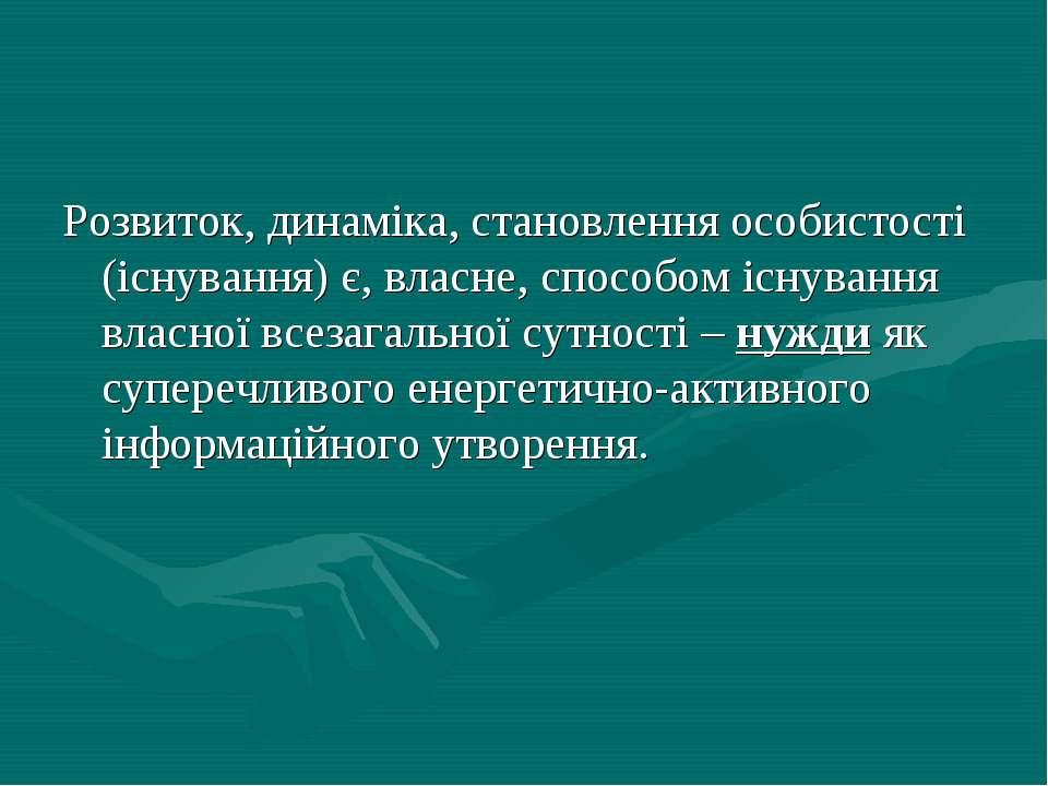 Розвиток, динаміка, становлення особистості (існування) є, власне, способом і...