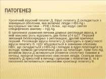 Хронічний вірусний гепатит Д. Вірус гепатиту Д складається з зовнішньої оболо...